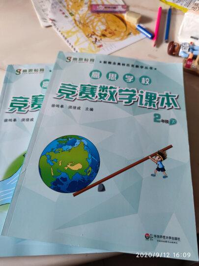高思数学竞赛导引 六年级(详解升级版) 新概念奥林匹克数学丛书 晒单图