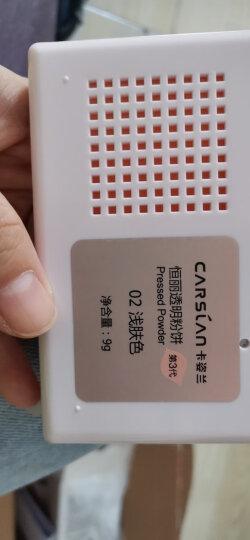 卡姿兰(Carslan)恒丽透明粉饼02#浅肤色9g(裸妆 遮瑕 控油 持久 定妆)新老包装随机发货 晒单图