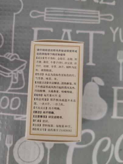 北京同仁堂 羚翘解毒片 0.55g*40片 辛凉解表清热解毒 用于外感温邪或风热所致畏风发热四肢酸懒头痛鼻塞 晒单图