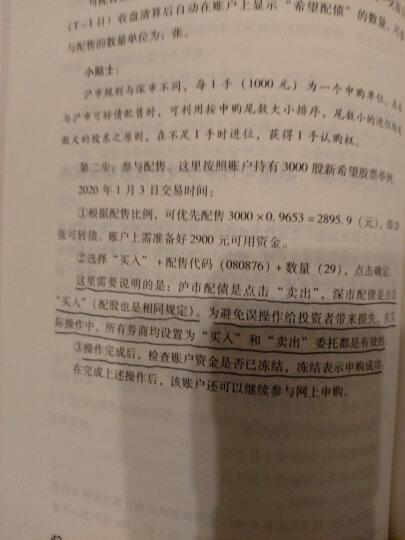 格雷厄姆之道:如何在中国实践价值投资 轻松版《证券分析》 雪球投资经典系列 晒单图