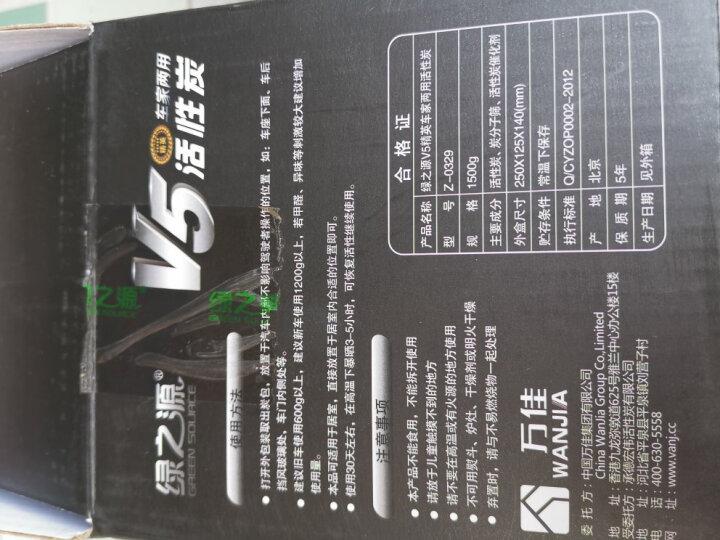 绿之源 V5系列活性炭1500g 汽车车内除味 新车除味除甲醛 活性炭车用非竹炭包 新房装修车载摆件(精英款) 晒单图