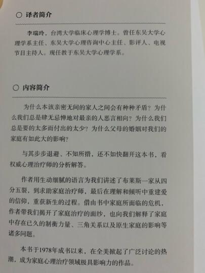 热锅上的家庭:家庭问题背后的心理真相 晒单图