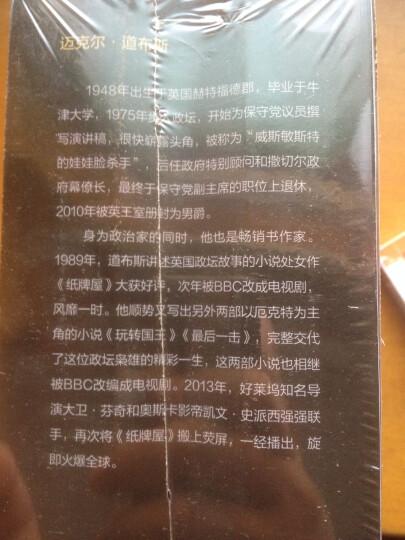 纸牌屋1-3(套装纪念版 套装共3册) 晒单图