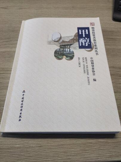 期货投资者教育系列丛书:甲醇 晒单图