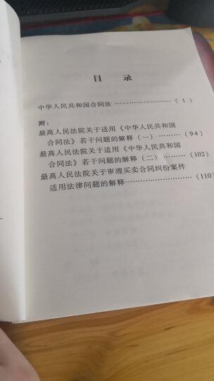 中华人民共和国合同法(最新版)(附配套规定) 晒单图