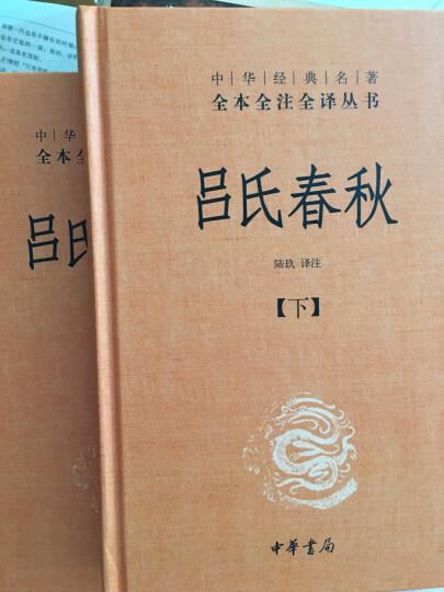 吕氏春秋(中华经典名著全本全注全译丛书·全2册) 晒单图