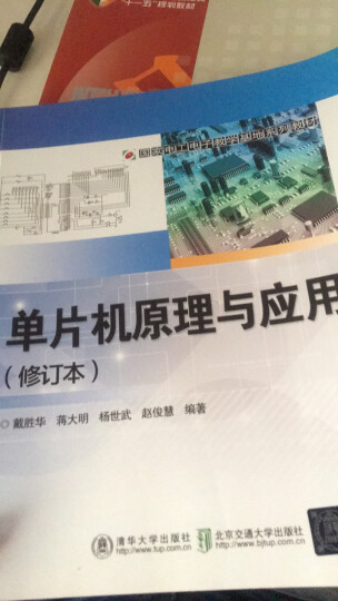 国家电工电子教学基地系列教材:单片机原理与应用 晒单图