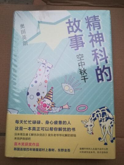 东野圭吾等:日本当代小说四大杰作(新经典严选,套装共4册) 晒单图
