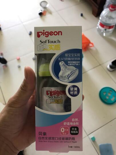 贝亲(Pigeon) 奶瓶 玻璃奶瓶 新生儿 宽口径玻璃奶瓶 婴儿奶瓶 240ml(绿色瓶盖)AA70 自然实感M码奶嘴 晒单图
