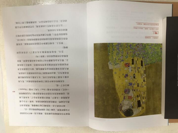 名画之谜 历史故事篇 中信出版社 晒单图