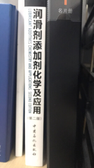 正版 畅销书籍 润滑剂添加剂化学及应用(第二版)中国石化出版社直营 晒单图