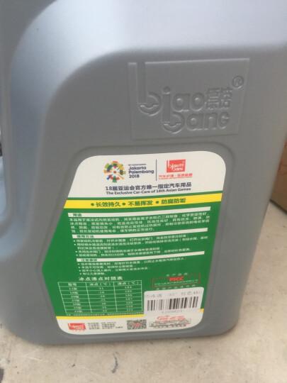 标榜 (BIAOBANG)汽车发动机防冻液冷却液水箱宝四季通用冷冻液-35度绿色2kg 晒单图