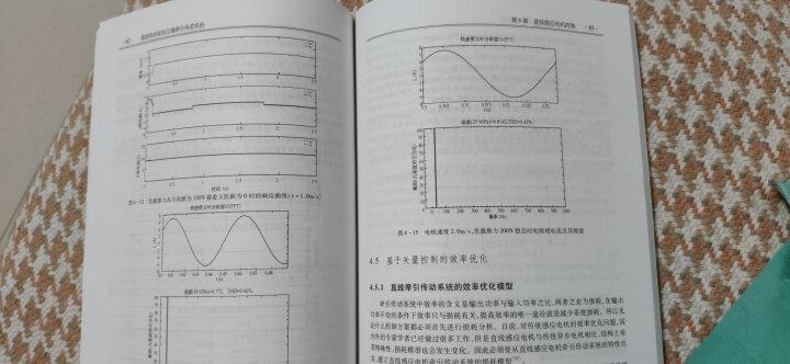 直线电机轮轨交通牵引传动系统 晒单图