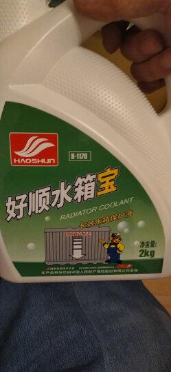 好顺汽车防冻液原厂 汽车冷却液红色绿色 防冻汽车水箱宝 通用发动机冷却液 -25度 绿色防冻液 1支 晒单图