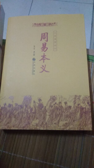 周易尚氏学 尚秉和著 九州易学丛刊 风水易学入门书籍 晒单图