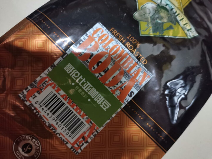 博达轻奢哥伦比亚咖啡豆 进口生豆新鲜烘焙 454g 晒单图