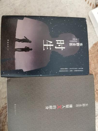 【包邮】嫌疑人X的献身 东野圭吾小说 另著解忧杂货店 白夜行 恶意 晒单图