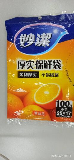 妙洁小号保鲜袋100只 抽取式加厚实塑料保险食品袋子厨房超市一次性用品 晒单图