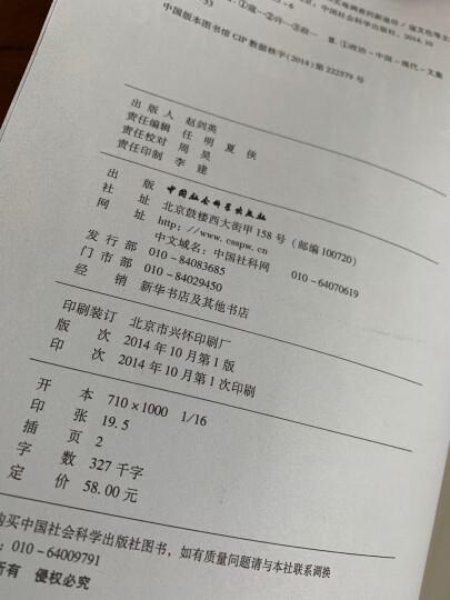 当代中国政治研究:新材料、新方法和实地调查的新途径 晒单图