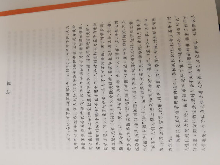 荀子(中华经典名著全本全注全译丛书) 晒单图