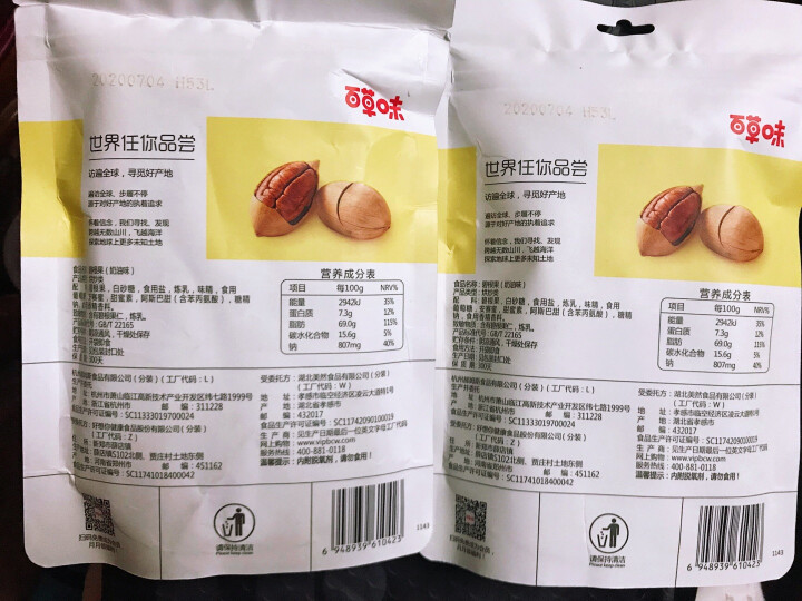 百草味 坚果炒货 每日坚果干果休闲进口零食核桃长寿果 奶油碧根果190g/袋 晒单图