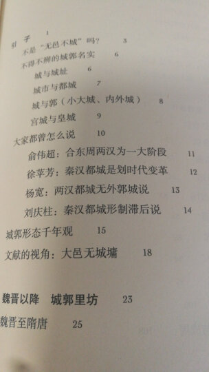何以中国:公元前2000年的中原图景 晒单图