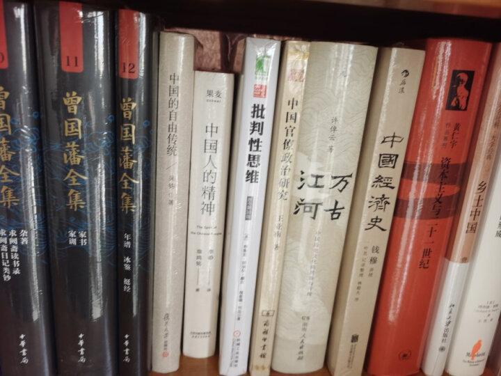 """伟大的中国工业革命 """"发展政治经济学""""一般原理批判纲要 晒单图"""