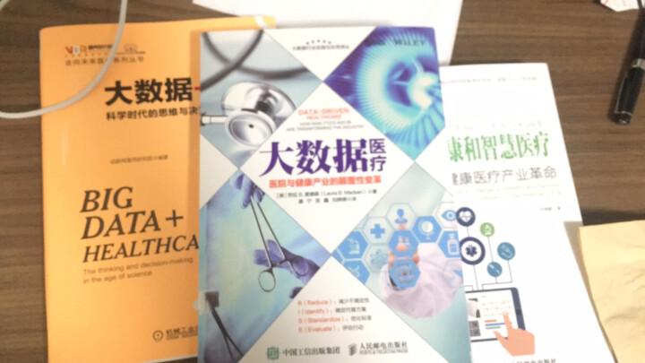 移动健康和智慧医疗 互联网+下的健康医疗产业革命 晒单图