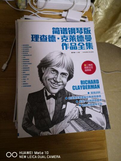 简谱钢琴版理查德·克莱德曼作品全集(二维码即听示范品质版) 晒单图