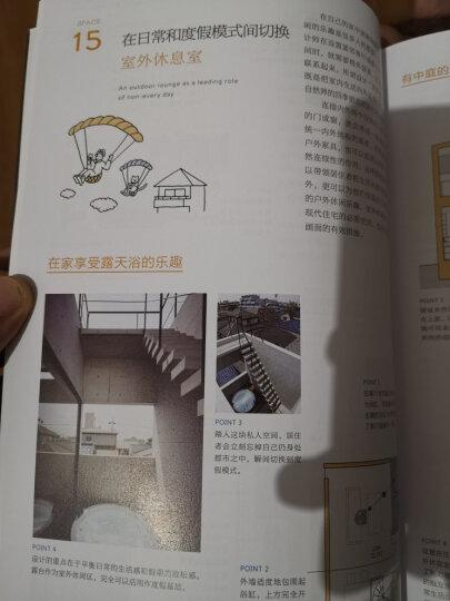 住宅外观设计解剖书 晒单图