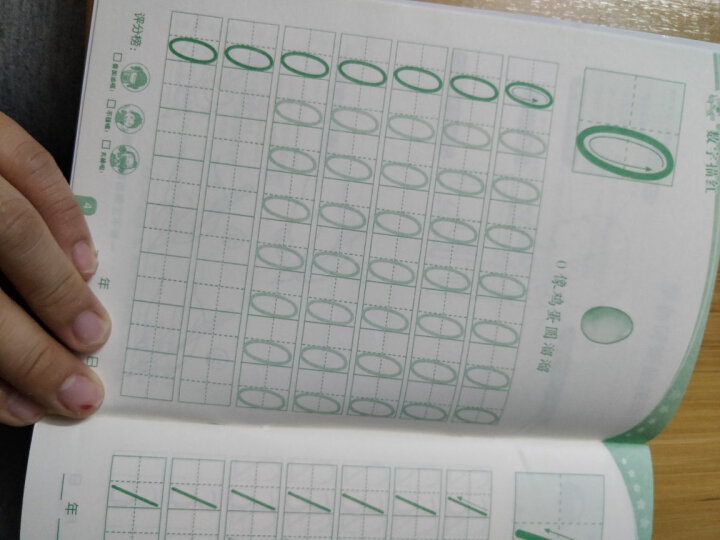 学前必备每日一练:数字描红 晒单图
