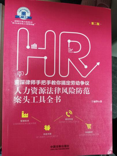 老HRD手把手教你做人力资源管理 晒单图