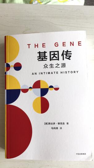 基因传 众生之源  晒单图