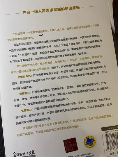 产品经理手册(原书第4版) 晒单图