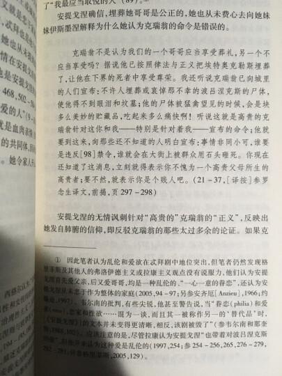 国学典藏:论语·大学·中庸 晒单图