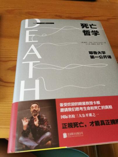 死亡哲学 耶鲁大学第一公开课 精装典藏版 晒单图