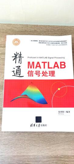 精通MATLAB信号处理 精通MATLAB 晒单图