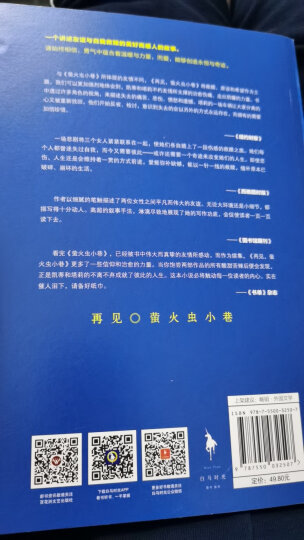 萤火虫小巷套装(套装共2册) 晒单图