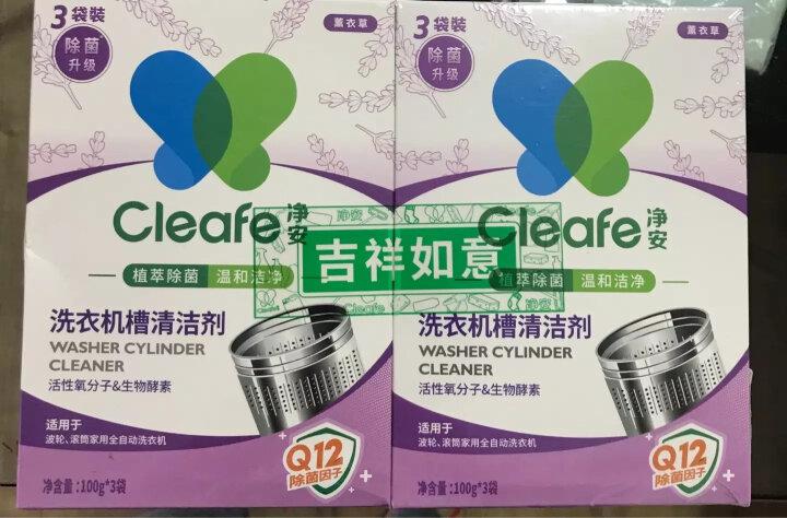 净安(Cleafe)洗衣机槽清洗剂薰衣草香(3+3包)300gx2盒滚筒波轮洗衣机清洁剂 晒单图