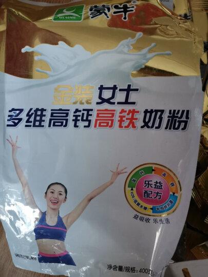 蒙牛 金装女士多维高钙高铁奶粉 400g 成人奶粉 晒单图