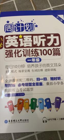 周计划·小学英语听力强化训练100篇:一年级(MP3下载+二维码扫听) 晒单图