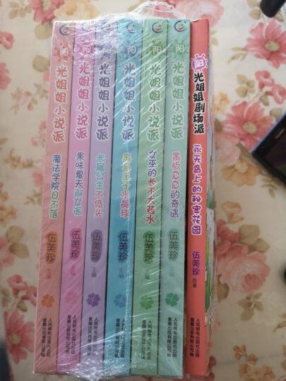 阳光姐姐小说派22-27(套装共6册) 晒单图