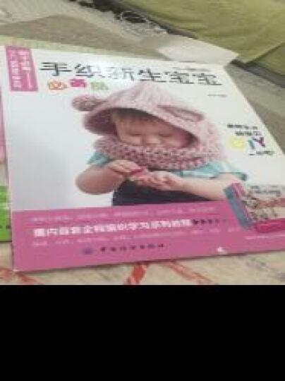 萌宝宝亲肤毛衣+手织新生宝宝品 儿童鞋毛线鞋毛衣编织书籍  编织技法 晒单图