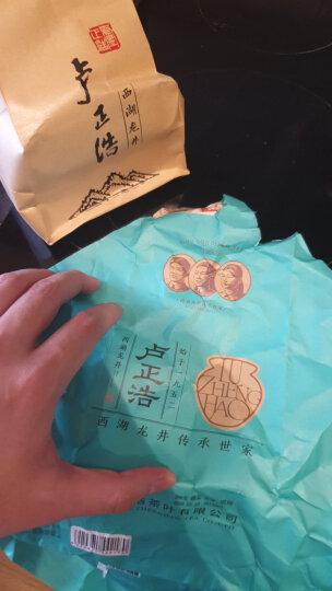 2020新茶上市 卢正浩 茶叶绿茶 明前精品西湖龙井茶叶狮峰山春茶(正字 5012002)200g 晒单图