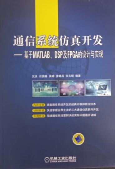 通信系统仿真开发:基于MATLAB、DSP及FPGA的设计与实现 晒单图