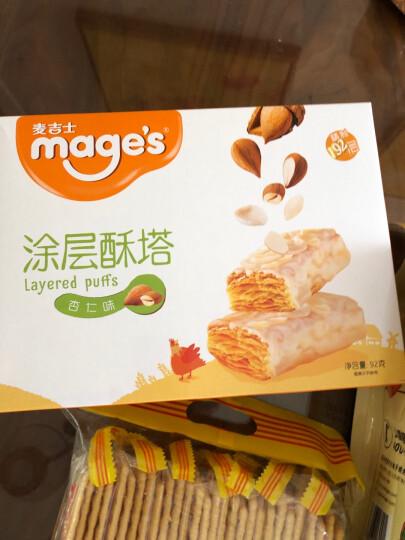 麦吉士涂层酥塔千层松塔饼干休闲零食 杏仁味92g/盒(新老包装随机发货) 晒单图