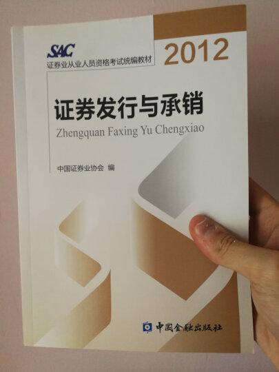 2012证券业从业人员资格考试统编教材:证券发行与承销  晒单图