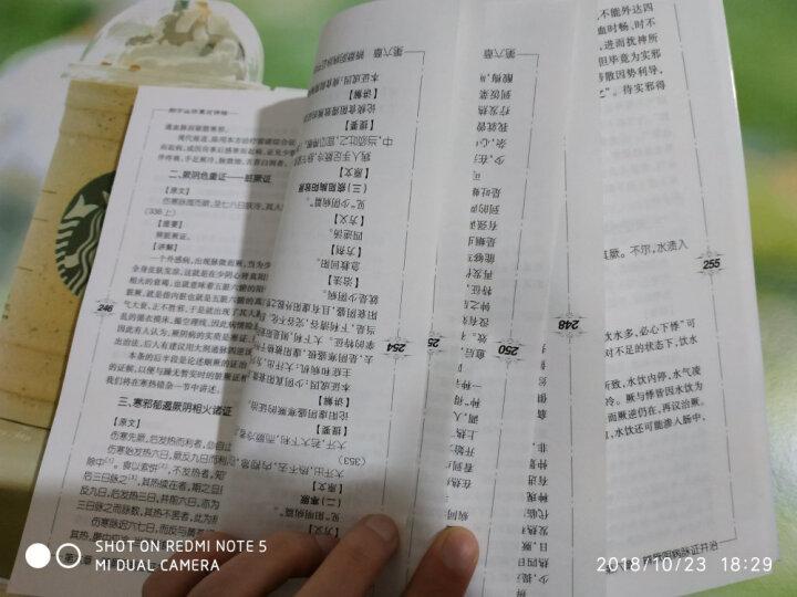 中医名家名师讲稿丛书(第一辑)·郝万山伤寒论讲稿 晒单图
