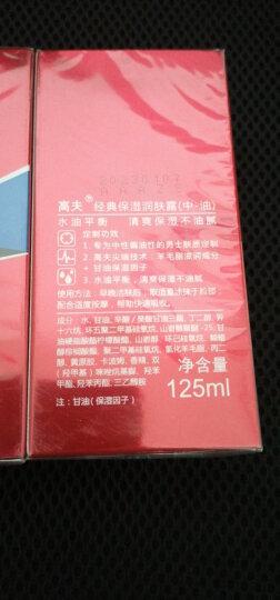 高夫经典保湿润肤露(中性-油性)125ml(保湿补水控油擦脸油男士) 晒单图