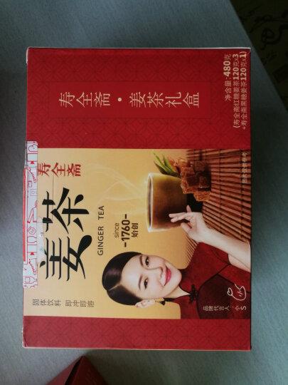 寿全斋 养生茶姜汤 红糖姜茶3盒+黑糖姜茶1盒 姜母茶姜枣茶姜糖姜片生姜块红糖水礼盒装480g 晒单图